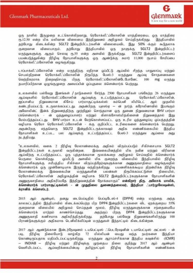 க்ளென்மார்க் - மலிவான விலையில் நீரிழிவுக்கான மருந்து தமிழ்நாட்டில் அறிமுகம்!