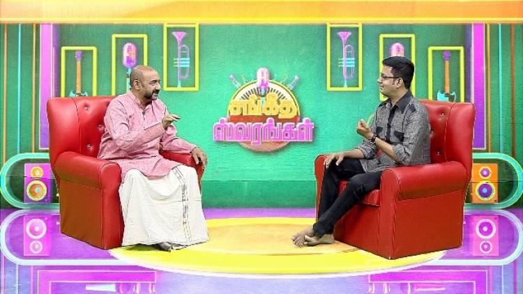வேந்தர் டிவியில் 'சங்கீத ஸ்வரங்கள்'
