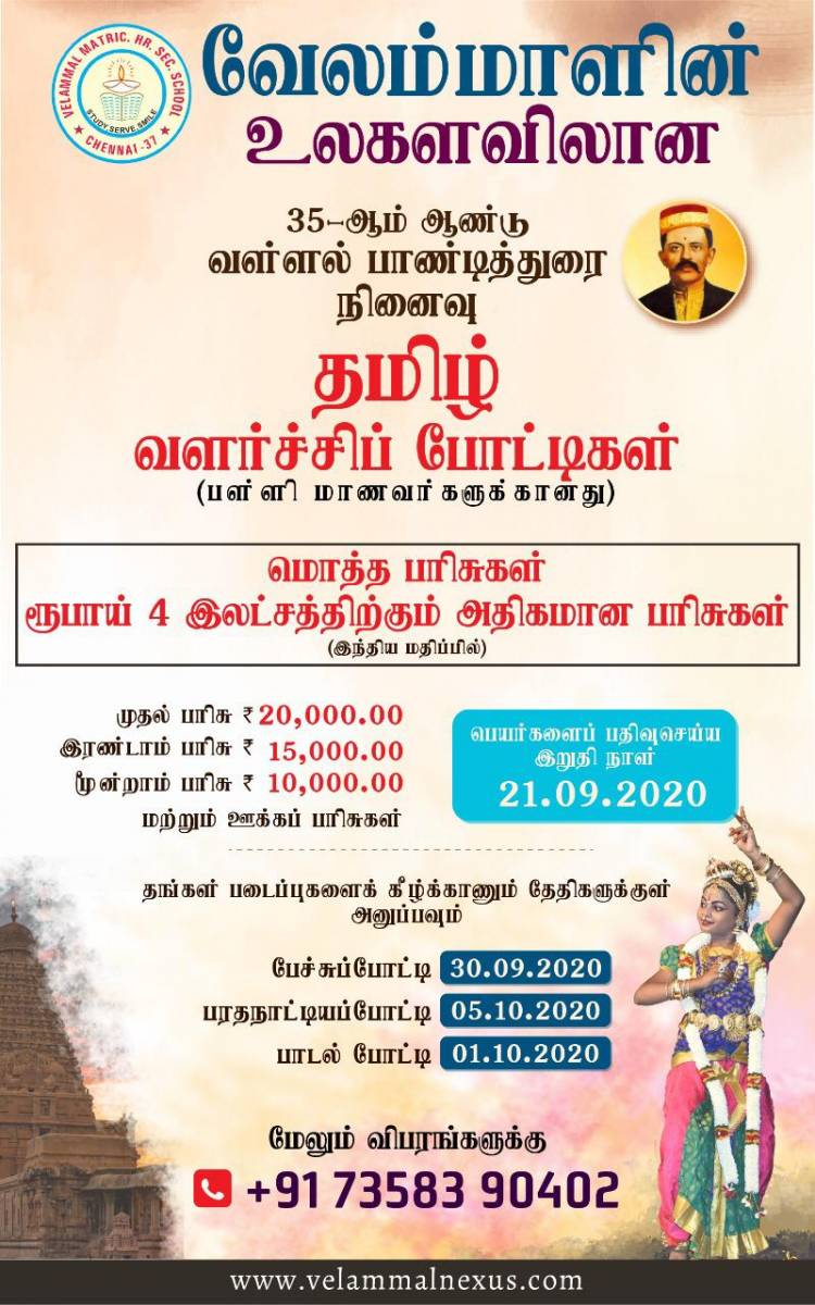 35th year International Vallal Pandithurai Memorial Tamil Enrichment Competitions for the  school students