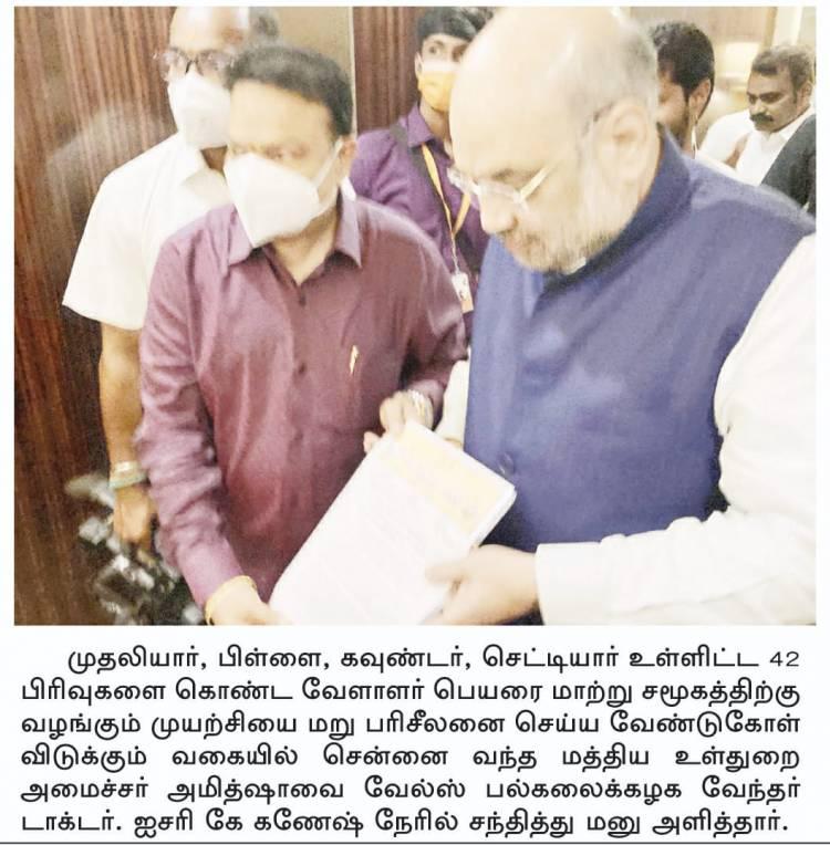 A Memorandum with request to reconsider Central Govt's decision