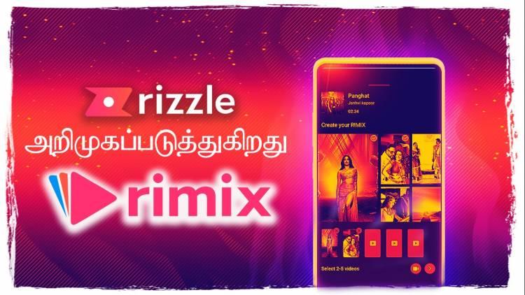 ரிஸில் ஒரு புரட்சிகர அம்சத்தை அறிமுகப்படுத்துகிறது: Rimix
