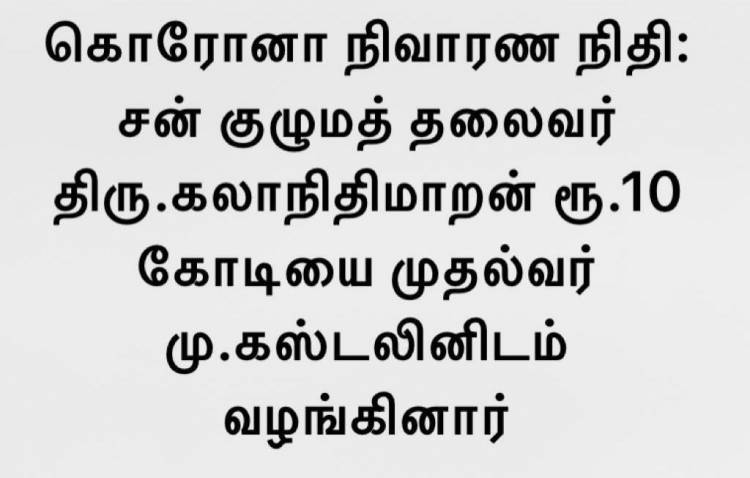 கொரோனா நிவாரண நிதி சன் குழுமத் தலைவர் திரு. கலாநிதி மாறன் ரூ.10 கோடி வழங்கினார்.